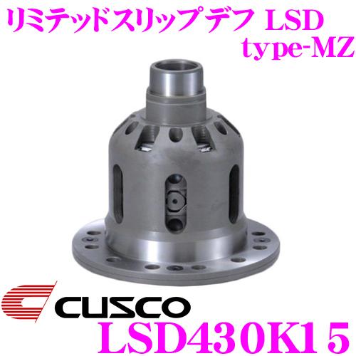 CUSCO クスコ LSD430K15 マツダ ND5RC ロードスター 1.5way(1.5&2way) リミテッドスリップデフ type-MZ 【プレートへの負担を分散し耐久性向上!】