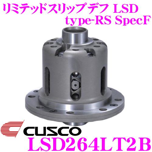 CUSCO クスコ LSD264LT2B 日産 ECR33/RPS13/PS13 スカイライン/180SX/シルビア 2way(1.5&2way) リミテッドスリップデフ type-RS SpecF 【タイプRSの効きをよりマイルドに!】
