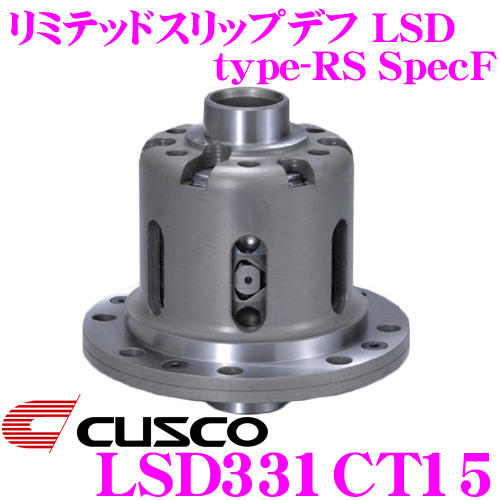 CUSCO クスコ LSD331CT15 ホンダ FD2 シビック タイプR 1.5way(1&1.5way) リミテッドスリップデフ type-RS SpecF 【タイプRSの効きをよりマイルドに!】