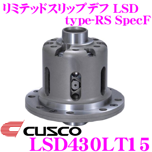 CUSCO クスコ LSD430LT15 マツダ ND5RC ロードスター 1.5way(1.5&2way) リミテッドスリップデフ type-RS SpecF 【タイプRSの効きをよりマイルドに!】