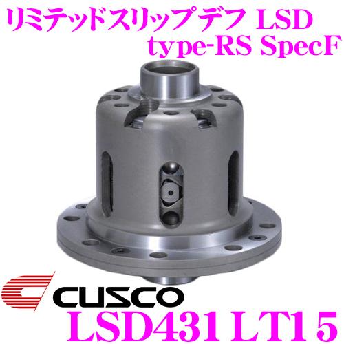 CUSCO クスコ LSD431LT15 マツダ ND5RC ロードスター 1.5way(1.5&2way) リミテッドスリップデフ type-RS SpecF 【タイプRSの効きをよりマイルドに!】