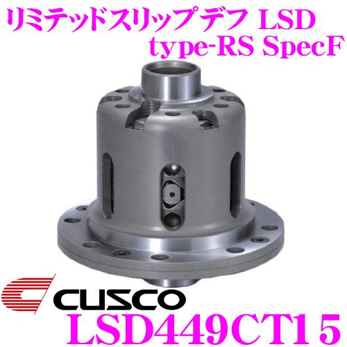 CUSCO クスコ LSD449CT15 三菱 CT9A ランサーエボリューション 7 1.5way(1&1.5way) リミテッドスリップデフ type-RS SpecF 【タイプRSの効きをよりマイルドに!】
