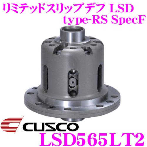 CUSCO クスコ LSD565LT2 マツダ FC3S RX-7 2way(1.5&2way) リミテッドスリップデフ type-RS SpecF 【タイプRSの効きをよりマイルドに!】