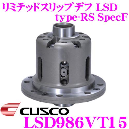 CUSCO クスコ LSD986VT15 トヨタ/スバル ZN6/ZC6 86/BRZ 1.5way (35/20) リミテッドスリップデフ type-RS SpecF 【タイプRSの効きをよりマイルドに!】