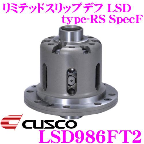 CUSCO クスコ LSD986FT2 トヨタ/スバル ZN6/ZC6 86/BRZ 2way(1&2way) リミテッドスリップデフ type-RS SpecF 【タイプRSの効きをよりマイルドに!】