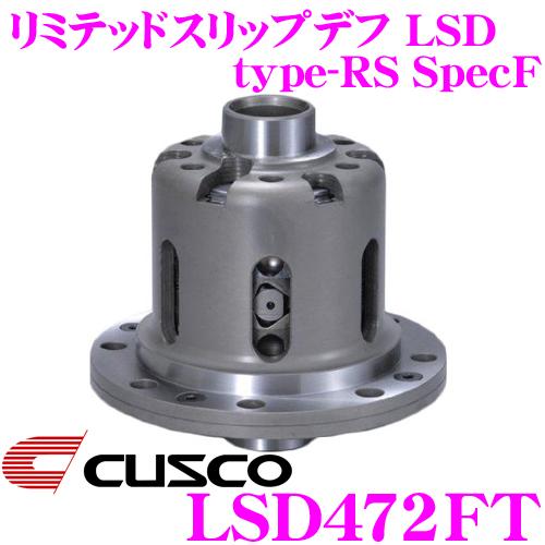 CUSCO クスコ LSD472FT マツダ BM2FS/GJ2FP アクセラスポーツ/セダン 1way リミテッドスリップデフ type-RS SpecF 【タイプRSの効きをよりマイルドに!】