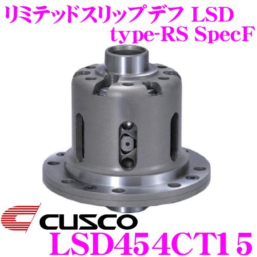 CUSCO クスコ LSD454CT15 三菱 CZ4A ランサーエボリューション 10 1.5way(1&1.5way) リミテッドスリップデフ type-RS SpecF 【タイプRSの効きをよりマイルドに!】