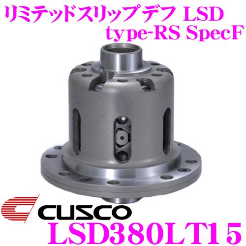 CUSCO クスコ LSD380LT15 ホンダ AP2 S2000 1.5way(1.5&2way) リミテッドスリップデフ type-RS SpecF 【タイプRSの効きをよりマイルドに!】