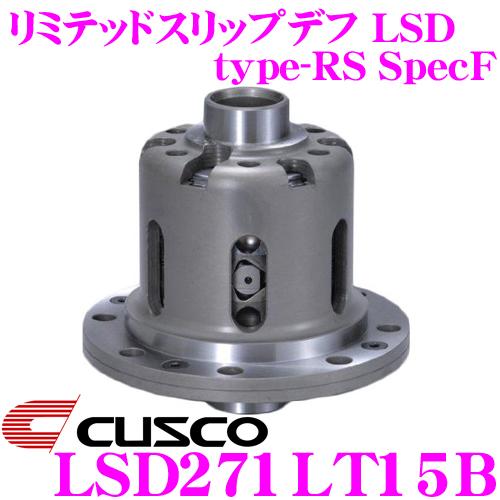 CUSCO クスコ LSD271LT15B 日産 ER34/S15 スカイライン/シルビア 1.5way(1.5&2way) リミテッドスリップデフ type-RS SpecF 【タイプRSの効きをよりマイルドに!】