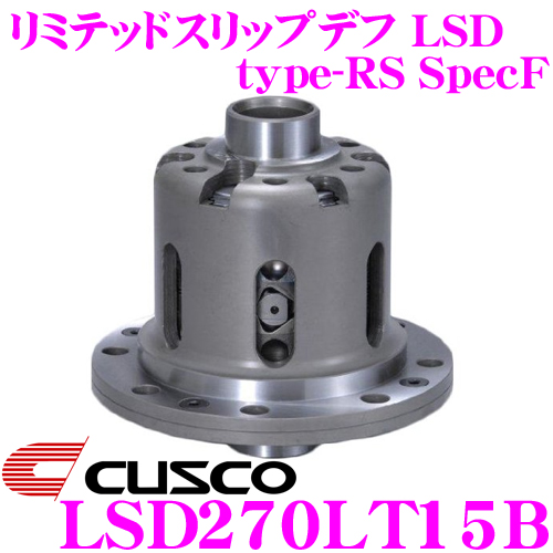 CUSCO クスコ LSD270LT15B日産 ECR33/RPS13/CS14 スカイライン/180SX/シルビア1.5way(1.5&2way) リミテッドスリップデフ type-RS SpecF【タイプRSの効きをよりマイルドに!】