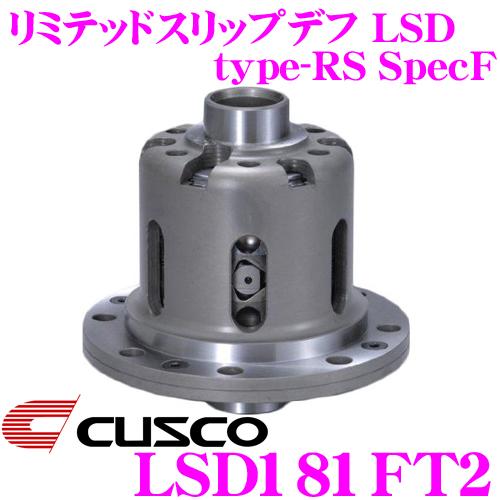 CUSCO クスコ LSD181FT2 スバル GC8 インプレッサ WRX 2way(1&2way) リミテッドスリップデフ type-RS SpecF 【タイプRSの効きをよりマイルドに!】