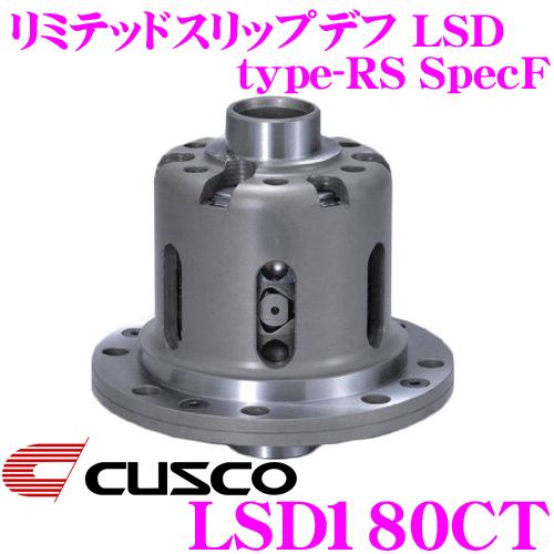 CUSCO クスコ LSD180CT スバル GH8/GC8 インプレッサ/WRX 1way(1&1.5way) リミテッドスリップデフ type-RS SpecF 【タイプRSの効きをよりマイルドに!】