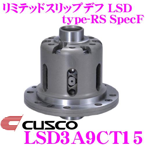 CUSCO クスコ LSD3A9CT15 ホンダ FK2 シビック タイプR 1.5way(1&1.5way) リミテッドスリップデフ type-RS SpecF 【タイプRSの効きをよりマイルドに!】