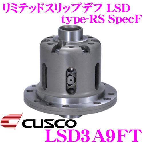 CUSCO クスコ LSD3A9FT ホンダ FK2 FK8 シビック タイプR 1way リミテッドスリップデフ type-RS SpecF 【タイプRSの効きをよりマイルドに!】