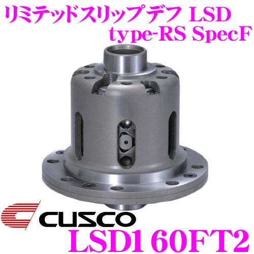 CUSCO クスコ LSD160FT2 トヨタ ヴェロッサ/クラウン/マーク X 2way(1&2way) リミテッドスリップデフ type-RS SpecF 【タイプRSの効きをよりマイルドに!】