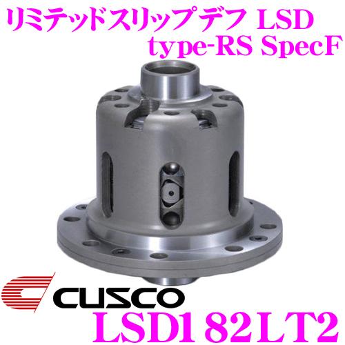 CUSCO クスコ LSD182LT2 スバル VAB/GC8 WRX STI/インプレッサ WRX 2way(1.5&2way) リミテッドスリップデフ type-RS SpecF 【タイプRSの効きをよりマイルドに!】