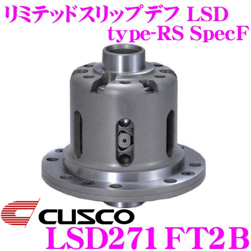 CUSCO クスコ LSD271FT2B 日産 ER34/S15 スカイライン/シルビア 2way(1&2way) リミテッドスリップデフ type-RS SpecF 【タイプRSの効きをよりマイルドに!】
