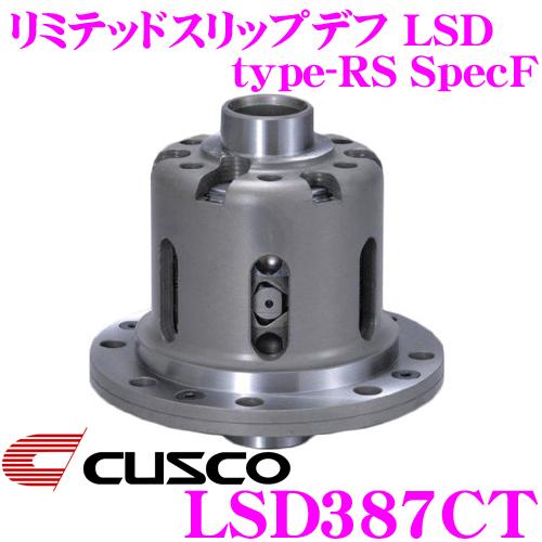 CUSCO クスコ LSD387CTホンダ GE8 フィット1way(1&1.5way) リミテッドスリップデフ type-RS SpecF【タイプRSの効きをよりマイルドに!】