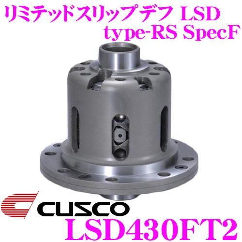 CUSCO クスコ LSD430FT2 マツダ ND5RC ロードスター 2way(1&2way) リミテッドスリップデフ type-RS SpecF 【タイプRSの効きをよりマイルドに!】