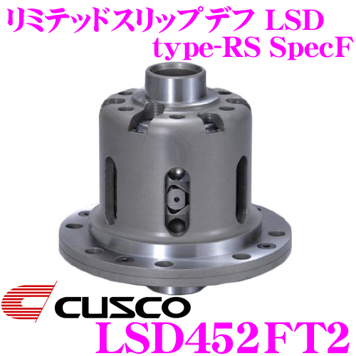CUSCO クスコ LSD452FT2 三菱 CZ4A ランサーエボリューション 10 2way(1&2way) リミテッドスリップデフ type-RS SpecF 【タイプRSの効きをよりマイルドに!】
