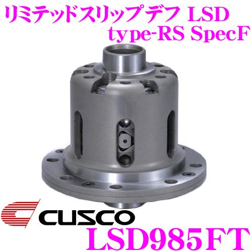 CUSCO クスコ LSD985FT トヨタ AWS210 クラウン ハイブリッド 1way(1&2way) リミテッドスリップデフ type-RS SpecF 【タイプRSの効きをよりマイルドに!】