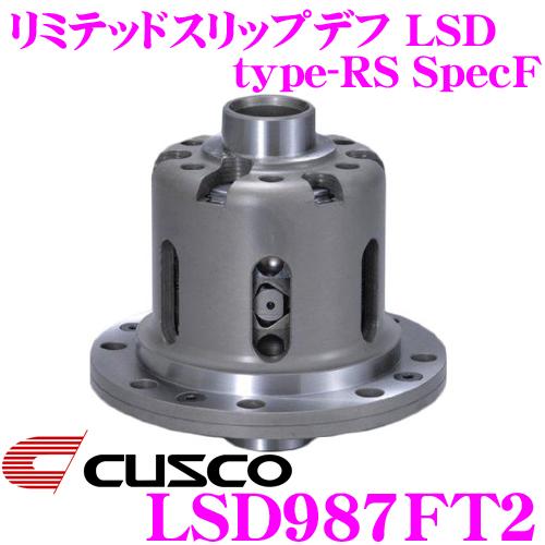 CUSCO クスコ LSD987FT2 トヨタ/スバル ZN6/ZC6 86/BRZ 2way(1&2way) リミテッドスリップデフ type-RS SpecF 【タイプRSの効きをよりマイルドに!】