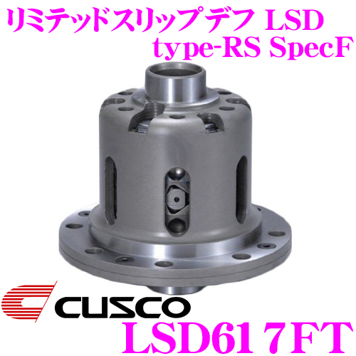 CUSCO クスコ LSD617FT スズキ ZC31S スイフト スポーツ 1way リミテッドスリップデフ type-RS SpecF 【タイプRSの効きをよりマイルドに!】