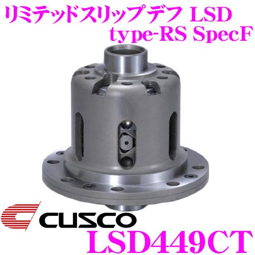 CUSCO クスコ LSD449CT 三菱 CT9A ランサーエボリューション 7 1way(1&1.5way) リミテッドスリップデフ type-RS SpecF 【タイプRSの効きをよりマイルドに!】