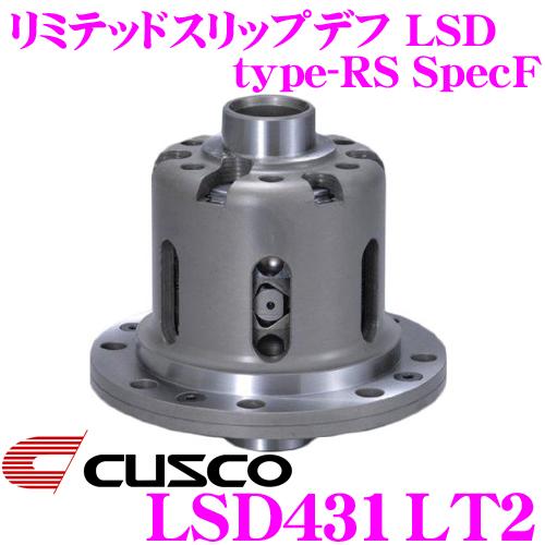 CUSCO クスコ LSD431LT2 マツダ ND5RC ロードスター 2way(1.5&2way) リミテッドスリップデフ type-RS SpecF 【タイプRSの効きをよりマイルドに!】