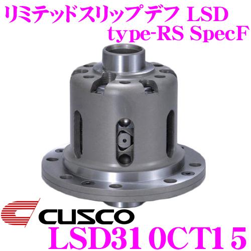 CUSCO クスコ LSD310CT15 ホンダ ZF1 CR-Z 1.5way(1&1.5way) リミテッドスリップデフ type-RS SpecF 【タイプRSの効きをよりマイルドに!】