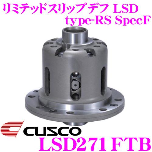 CUSCO クスコ LSD271FTB 日産 ER34/S15 スカイライン/シルビア 1way(1&2way) リミテッドスリップデフ type-RS SpecF 【タイプRSの効きをよりマイルドに!】