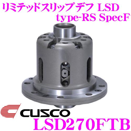 CUSCO クスコ LSD270FTB 日産 ECR33/RPS13/CS14 スカイライン/180SX/シルビア 1way(1&2way) リミテッドスリップデフ type-RS SpecF 【タイプRSの効きをよりマイルドに!】