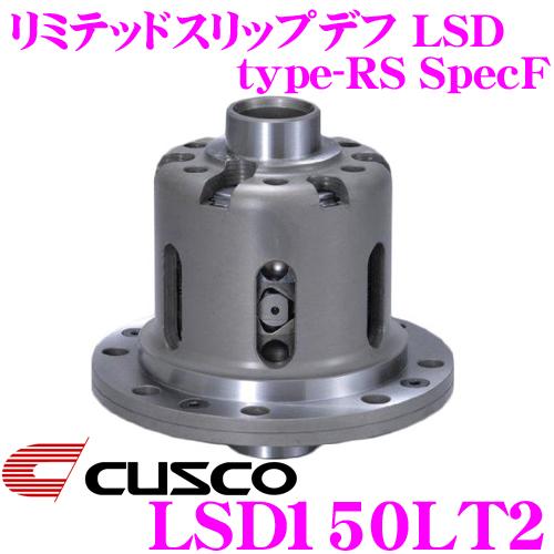 CUSCO クスコ LSD150LT2 トヨタ アルテッツァ/アルテッツァジータ 2way(1.5&2way) リミテッドスリップデフ type-RS SpecF 【タイプRSの効きをよりマイルドに!】