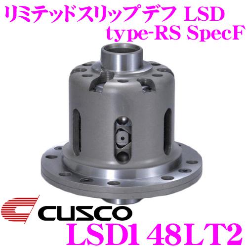 CUSCO クスコ LSD148LT2 三菱 CN9A ランサーエボリューション 4 2way(1.5&2way) リミテッドスリップデフ type-RS SpecF 【タイプRSの効きをよりマイルドに!】