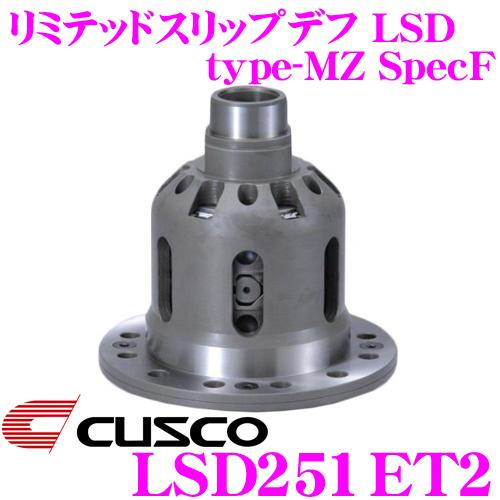【ギフ_包装】 CUSCO クスコ LSD251ET2 type-RS 日産 Z33 フェアレディZ Spec-F 2way(1&2way) Spec-F リミテッドスリップデフ SpecF type-RS SpecF【タイプRS・MZの効きをよりマイルドに!】, WINCLE:583bbf11 --- scrabblewordsfinder.net