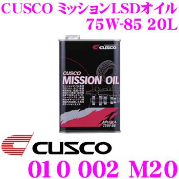 CUSCO クスコ 010002M20 CUSCO ミッションオイル 20L 対象デフ:FR/MR/4WDフロント API:GL4/SAE:75W-85