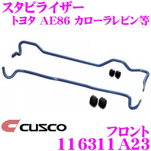 CUSCO クスコ 116311A23 スタビライザー フロント トヨタ AE86 カローラレビン/スプリンタートレノ用