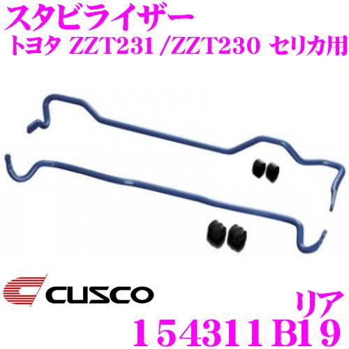 CUSCO クスコ 154311B19スタビライザー リアトヨタ ZZT230/ZZT231 セリカ用