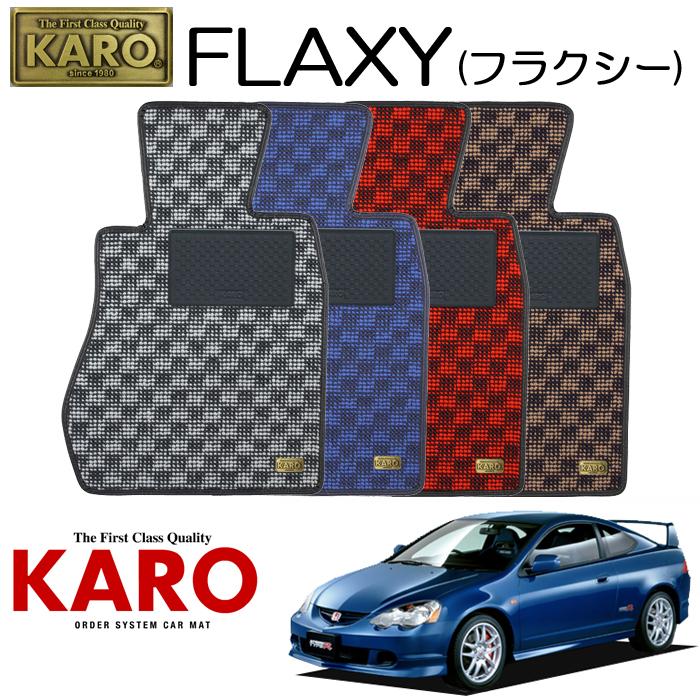 KARO カロ FLAXY(フラクシー)1508 DC5用 フロアマット3点セット 【DC5用 インテグラ/純正H/FR車】