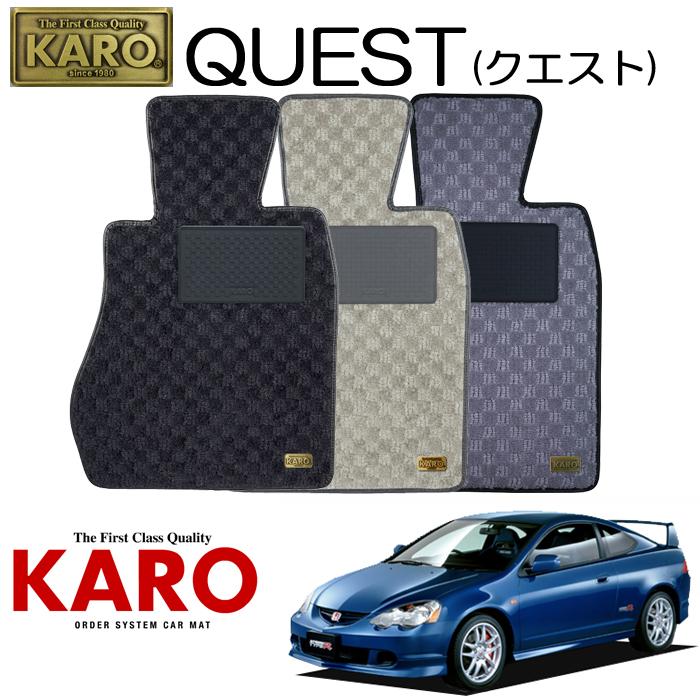 KARO カロ QUEST(クエスト)1508 DC5用 フロアマット3点セット 【DC5用 インテグラ/純正H/FR車】