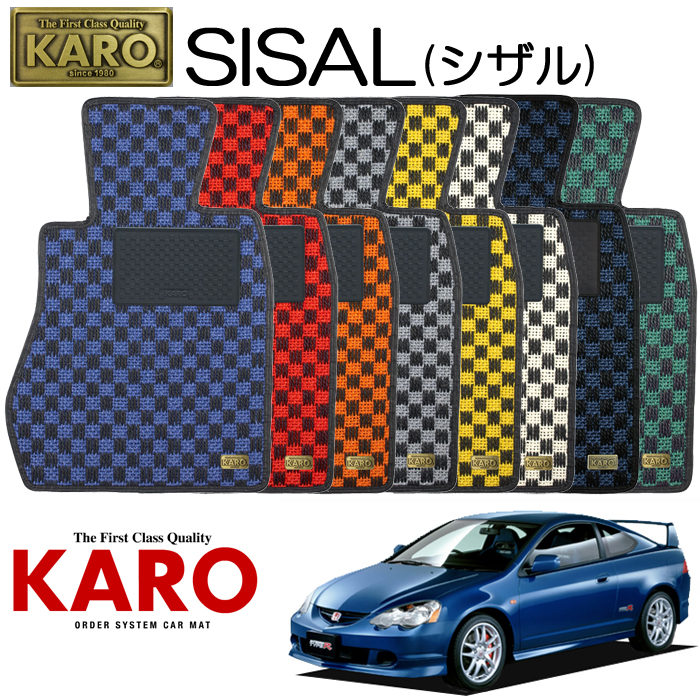 KARO カロ SISAL(シザル)1508DC5用 フロアマット3点セット【DC5用 インテグラ/純正H/FR車】