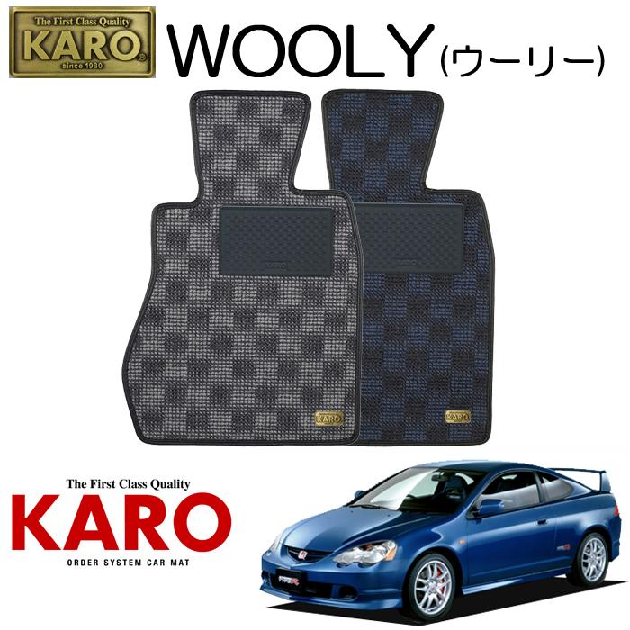 KARO カロ WOOLY(ウーリー)1508 DC5用 フロアマット3点セット 【DC5用 インテグラ/純正H/FR車】