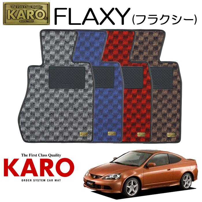 KARO カロ FLAXY(フラクシー)1509 DC5用 フロアマット3点セット 【DC5用 インテグラ/純正H/FR車】
