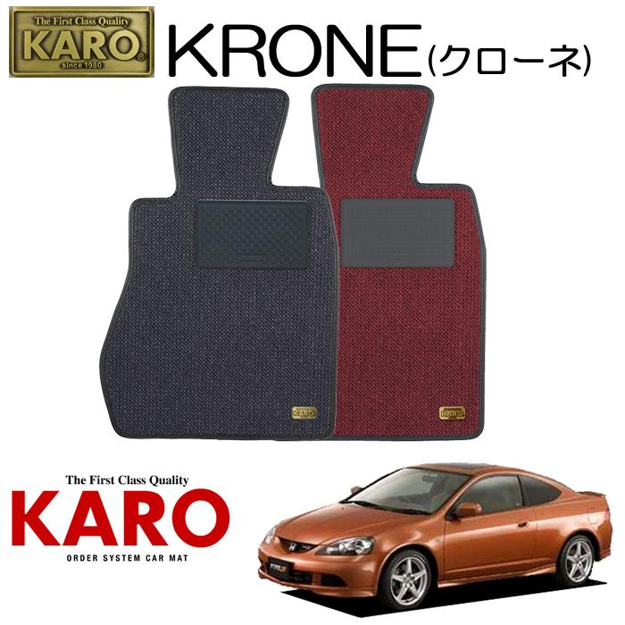 KARO カロ KRONE(クローネ)1509 DC5用 フロアマット3点セット 【DC5用 インテグラ/純正H/FR車】