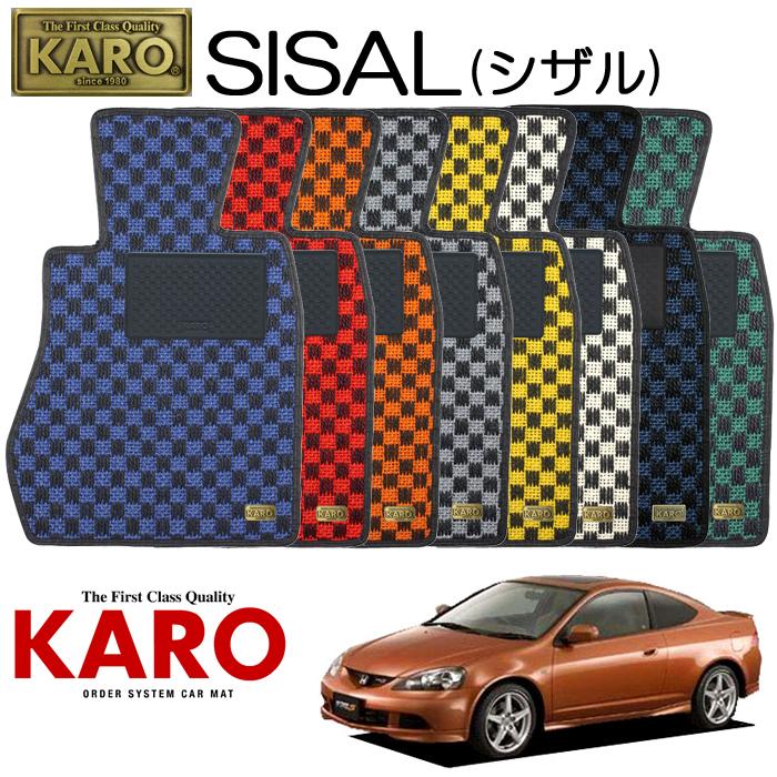 KARO カロ SISAL(シザル)1509 DC5用 フロアマット3点セット 【DC5用 インテグラ/純正H/FR車】