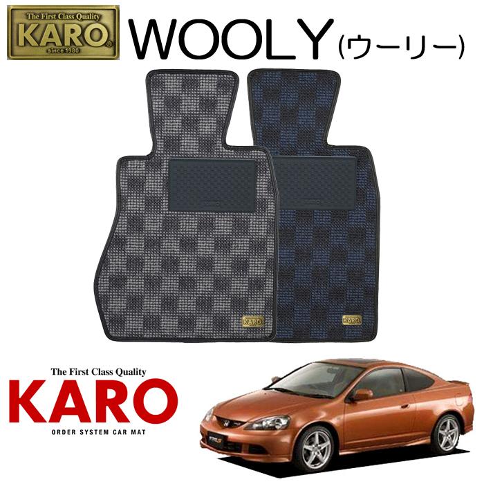 KARO カロ WOOLY(ウーリー)1509 DC5用 フロアマット3点セット 【DC5用 インテグラ/純正H/FR車】