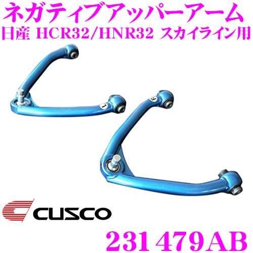 CUSCO クスコ 231479ABネガティブアッパーアーム日産 HCR32/HNR32 スカイライン 用など
