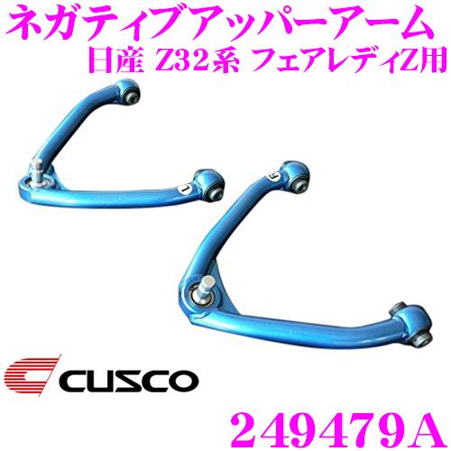 CUSCO クスコ 249479Aネガティブアッパーアーム日産 Z32系 フェアレディZ用