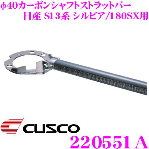 CUSCO クスコ ストラットタワーバー 220551A φ40カーボンシャフトストラットバー Type CB 日産 S13系 シルビア/180SX用 リヤ ボディ剛性向上とエンジンルームのドレスアップに!