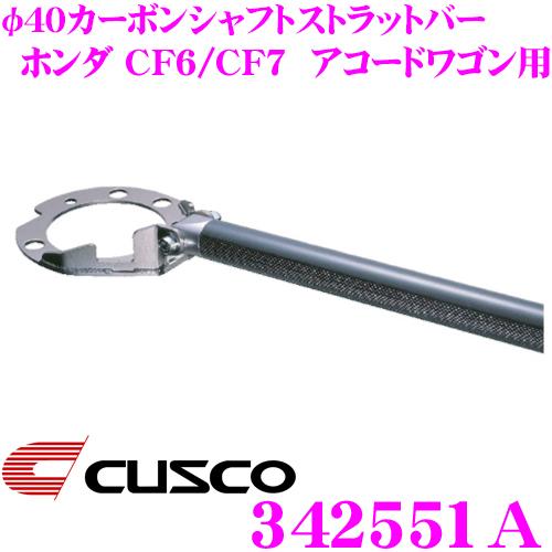 CUSCO クスコ ストラットタワーバー 342551A φ40カーボンシャフトストラットバー Type CB ホンダ CF6/CF7 アコードワゴン リア用 ボディ剛性向上とエンジンルームのドレスアップに!